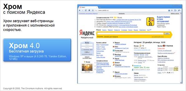 Яндекс Хром