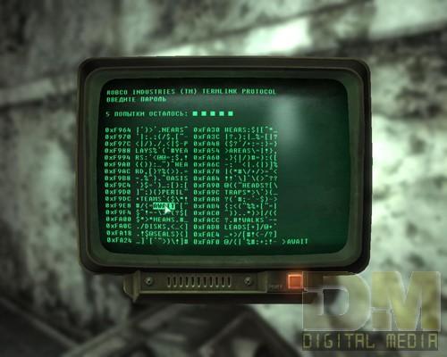 Терминал взломать 3 как фалаут Чит Коды Fallout 3 - читы, секреты.