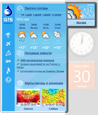 виджет gismeteo для windows 7 - фото 8