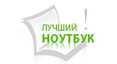 Логотип Лучший Ноутбук