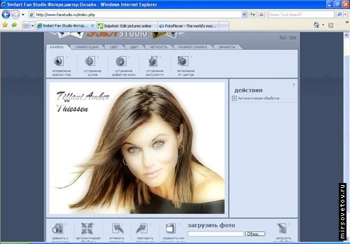 После загрузки фото появляется окно, в котором можно выполнять различные действия с загруженной фотографией