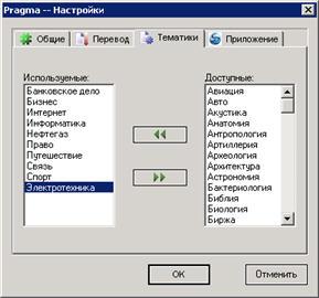 электронный переводчик Pragma