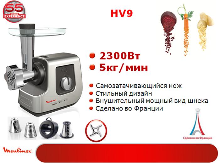 Moulinex HV9-ME760 Mincer