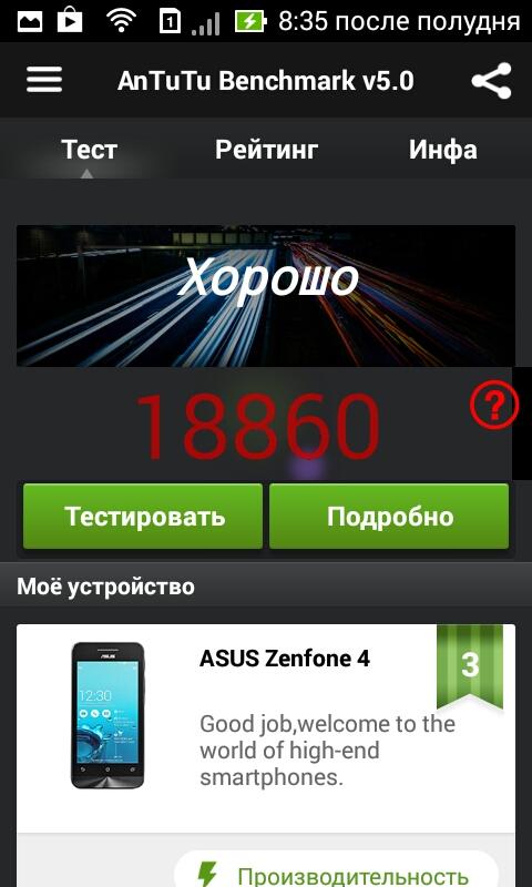 ASUS Zenfone 4 тест Antutu