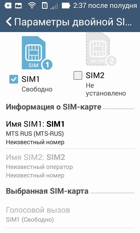 ASUS Zenfone 4 две сим карты