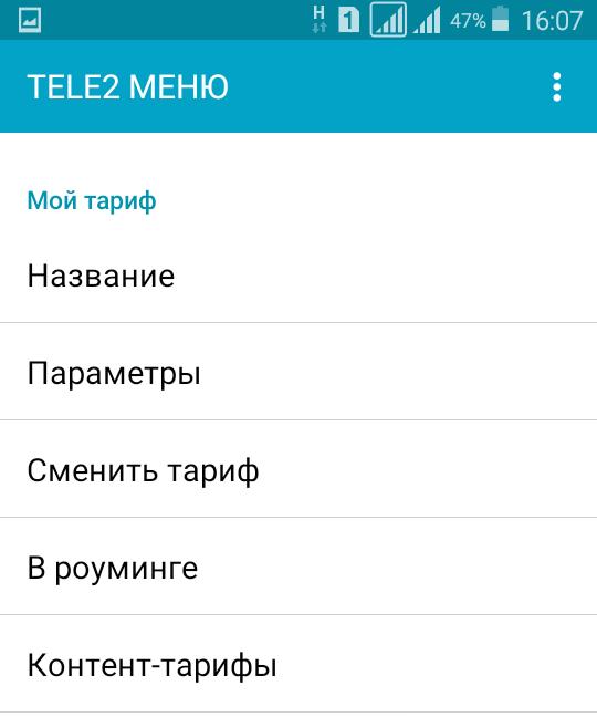 Tele2 - знакомство