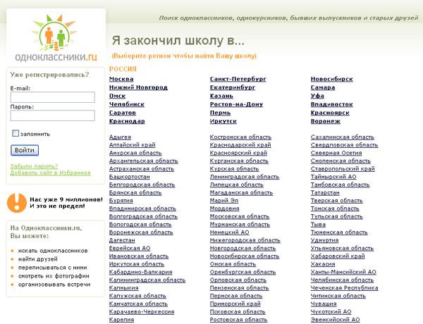 Ru социальная сеть одноклассники