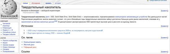 Определение SSD