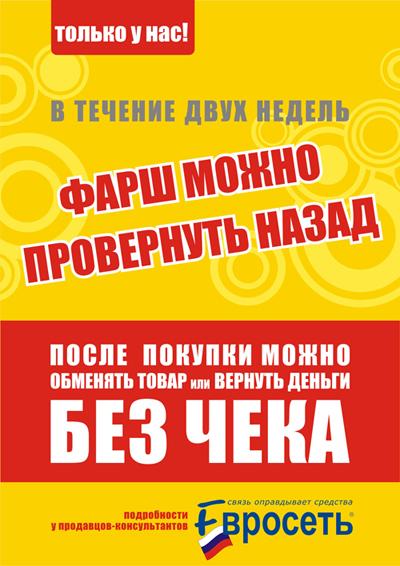 вакансии прямых как вернуть некачественный товар евросеть что привезти Казани