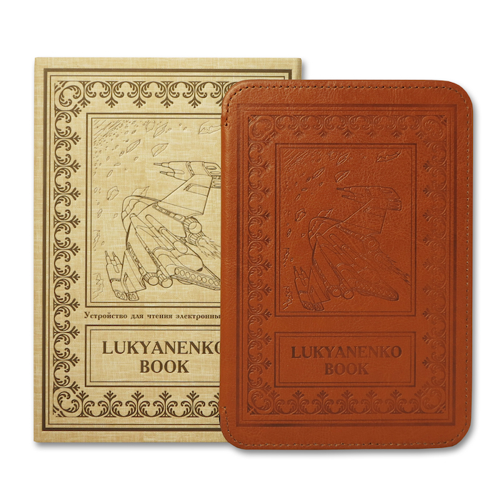 ONYX-Lukyanenko-Book_brown
