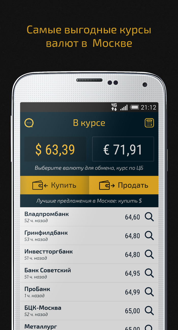 Vkurse_android__700