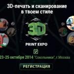 В конце октября откроется выставка 3D Print Expo