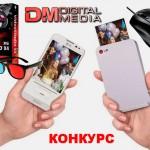 Антикризисный конкурс от Digimedia.ru