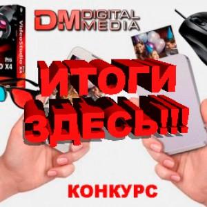Результаты Антикризисного конкурса от Digimedia.ru