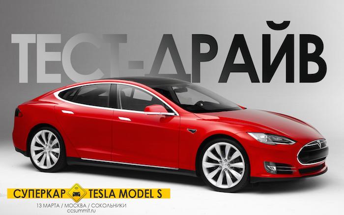 тест драйв Tesla Model S