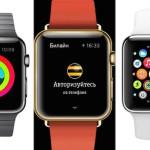 Приложение Мой Билайн работает на Apple Watch