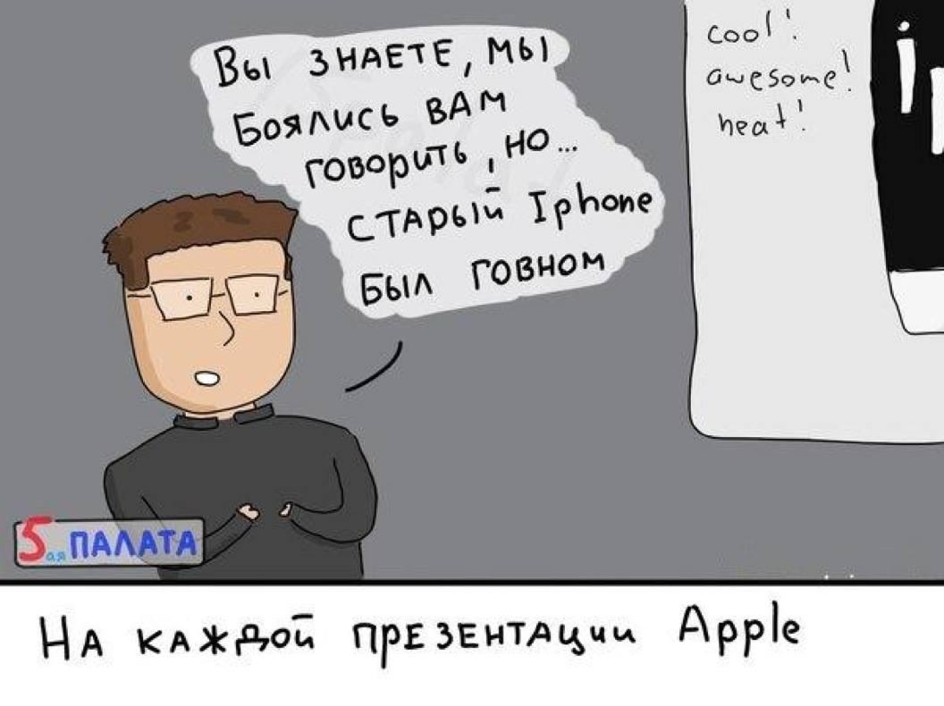 Боль владельца любого iPhone