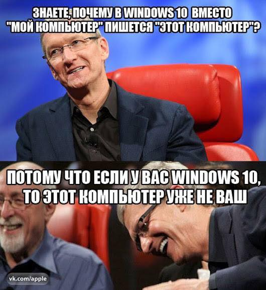 Windows 10: а компьютер уже не ваш!