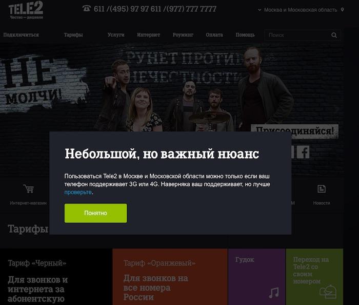 знакомство tele 2 ru