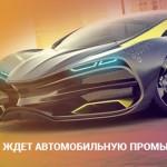 Connected Car Summit — инновационный саммит для автолюбителей