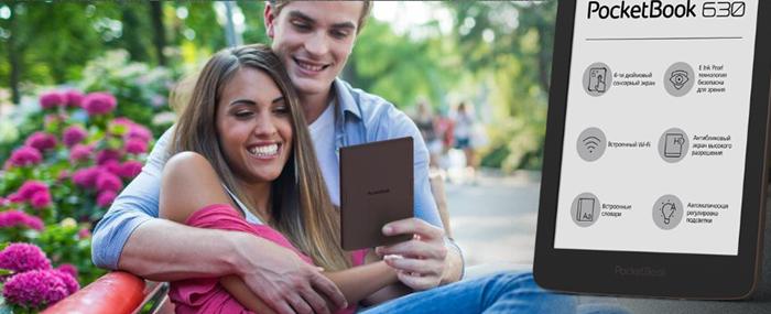Что подарить на 8 марта PocketBook 630