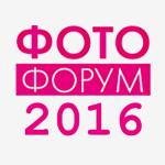 Какие новинки представят участники на Фотофорум-2016?