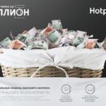 «Стирка на миллион» от Hotpoint