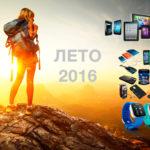 Гаджеты для отпуска: лето 2016