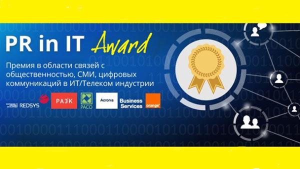pr-award-2016