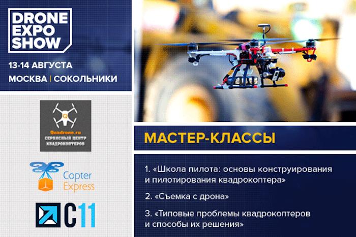 Master-class_DroneExpoShow