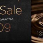 Flash Sale LeEco состоится 29 сентября