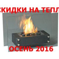 Скидки и акции недели 16 октября 2016 года