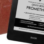 """ONYX BOOX Prometheus — первый в мире 9,7"""" букридер с подсветкой экрана"""