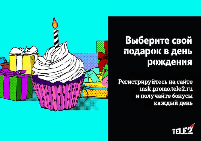 tele2_presents