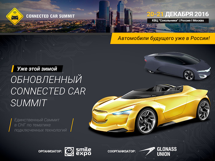 img_anons_-connected-car-summit-2016_black