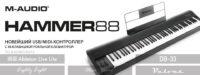 M-Audio представила USB-MIDI-контроллер Hammer 88