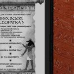 "ONYX BOOX Cleopatra 3 — букридер с 6,8"" экраном E Ink Carta"