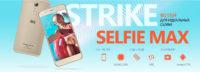BQ представила новый смартфон BQ-5504 Strike Selfie Max