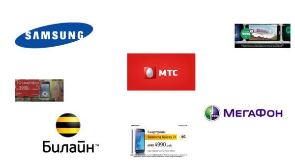 Samsung опровергла свою причастность к недобросовестной рекламе операторов