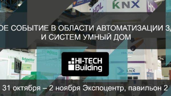 Выставка Hi-Tech Building открывается завтра