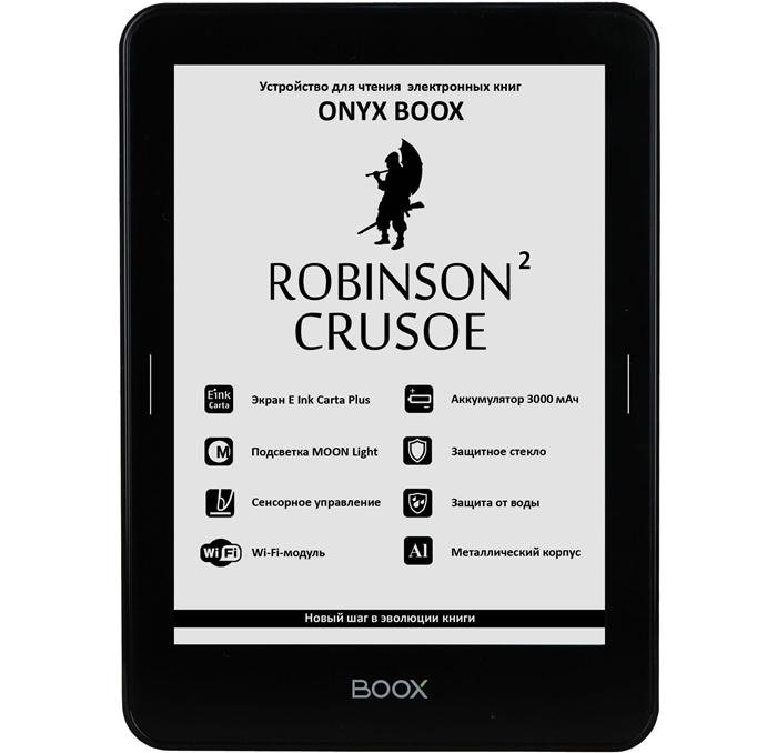 Новый год 2018 ONYX BOOX Robinson Crusoe 2