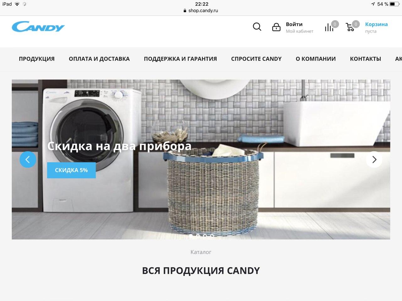 Открытие интернет-магазина CANDY