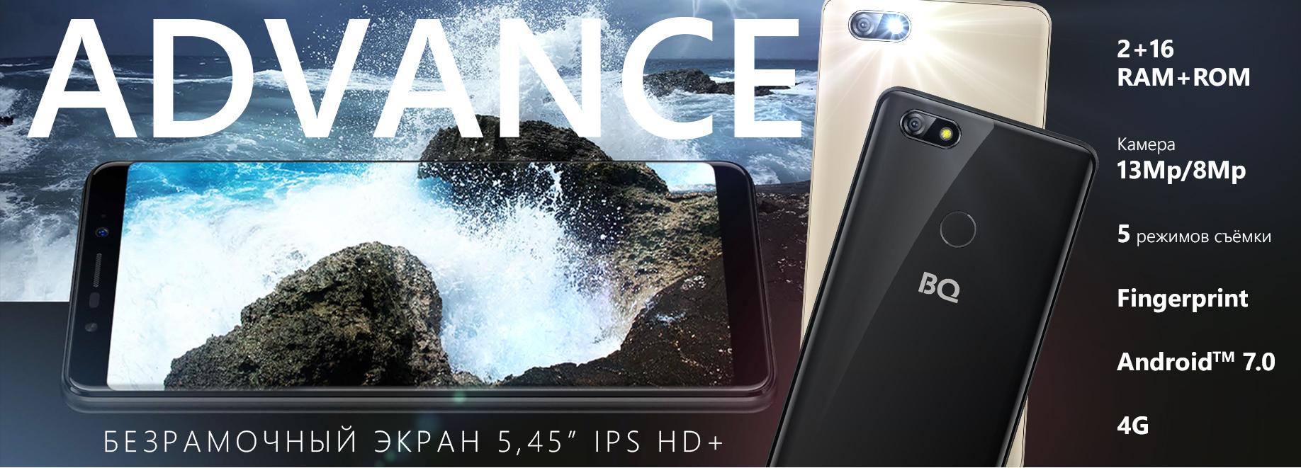 Новый смартфон BQ-5500 Advance