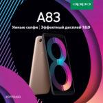Новый смартфон A83 от OPPO