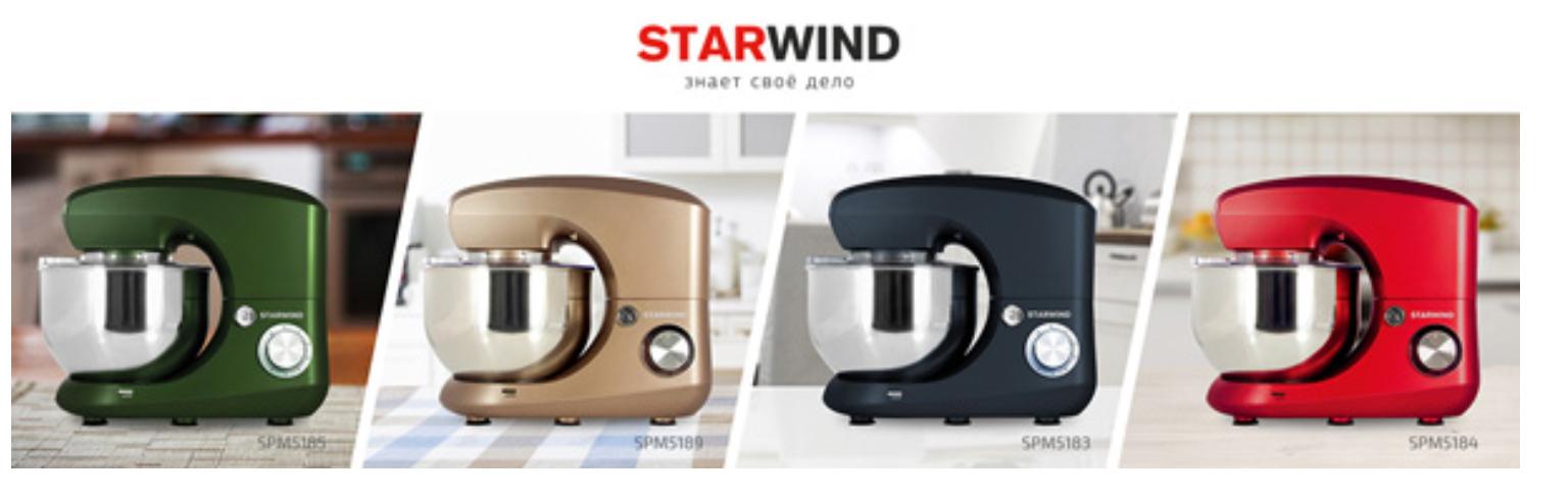 Новые миксеры STARWIND SPM5183 и SPM5185