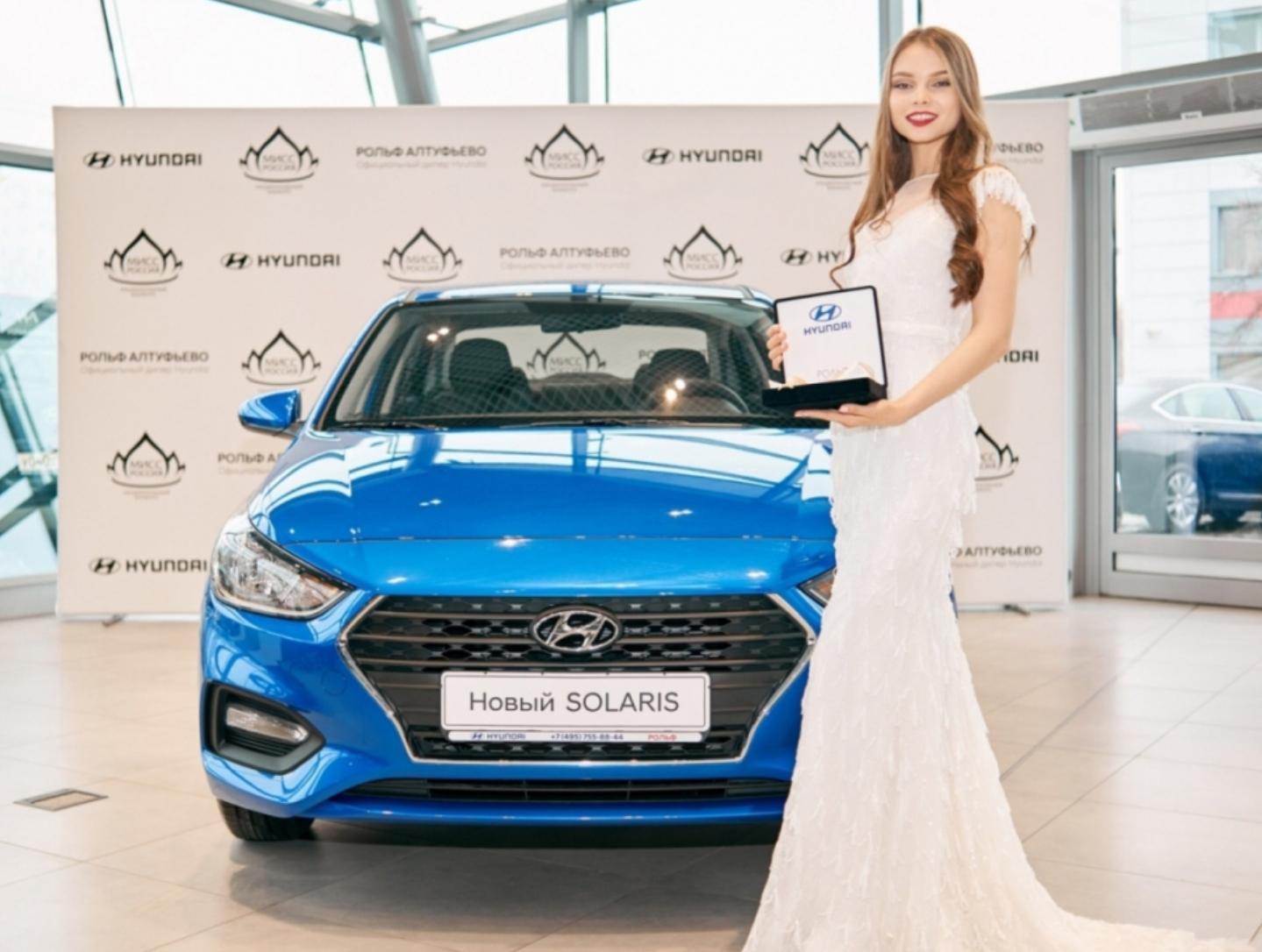 Мисс Россия 2018 получила ключи от Hyundai Solaris