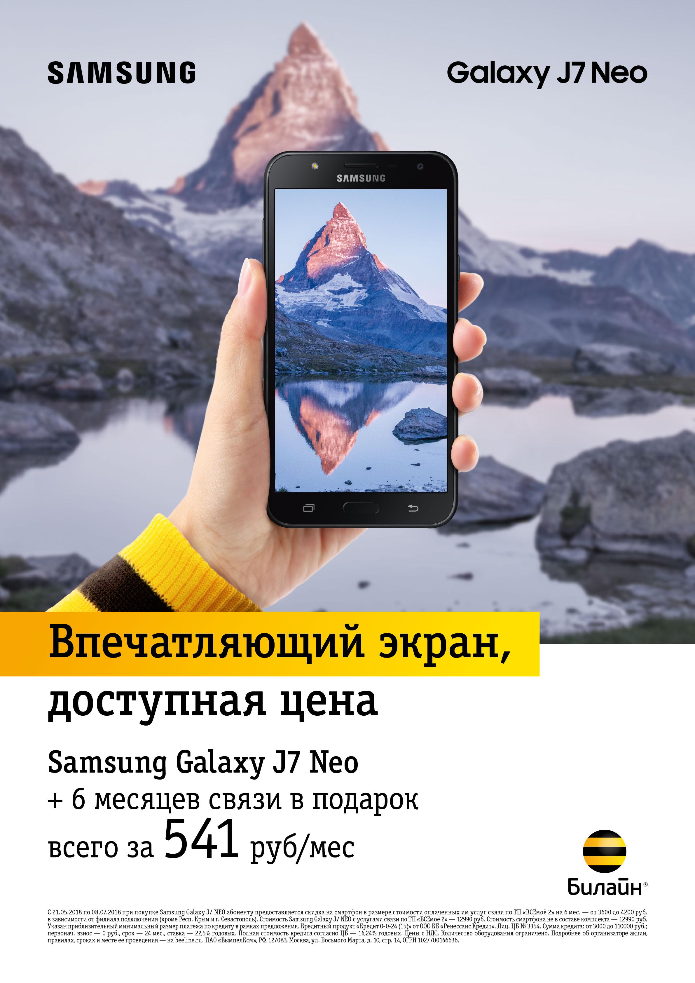 Cмартфон Samsung в рассрочку с пакетом связи в подарок