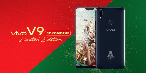 Vivo объявил о старте продаж смартфона V9 Локомотив Limited Edition