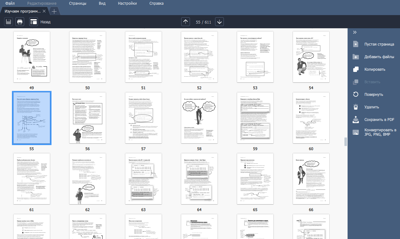 PDF-Редактор
