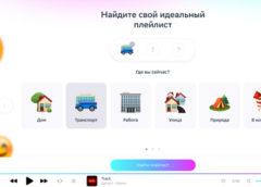СберЗвук запустил смарт-приложение для умных устройств Sber, дополняющее приложение Музыка